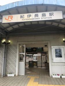 紀伊長島駅