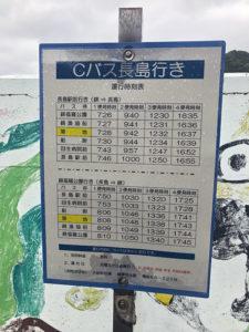 長島行きバス