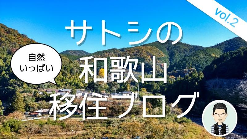 サトシの自然いっぱい和歌山移住ブログ~vol.2