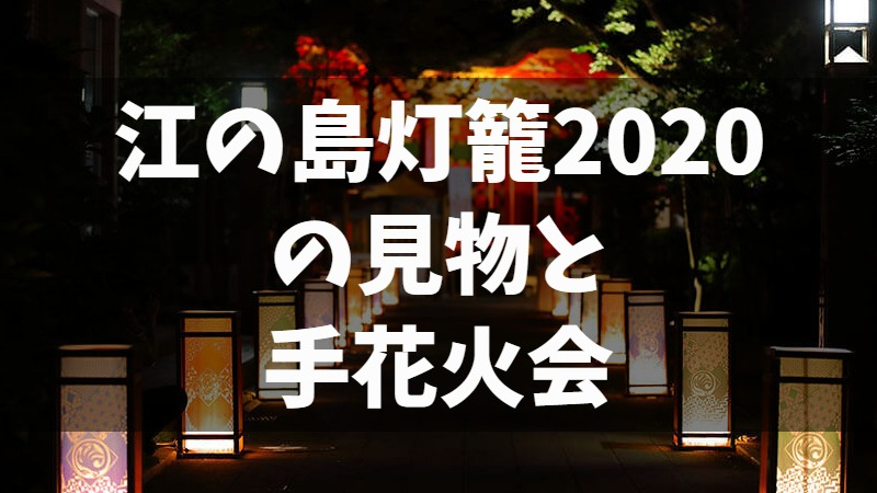 江の島灯籠2020の見物と手花火会