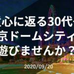童心に返る30代〜東京ドームシティで遊びませんか?