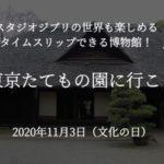 江戸東京たてもの園に行こう!会