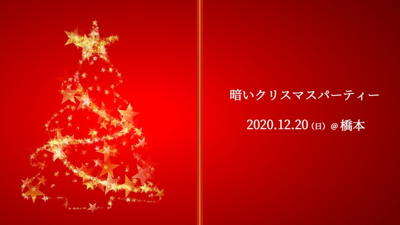 暗いクリスマスパーティー