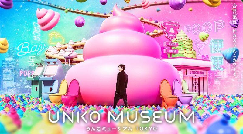 うんこミュージアムTOKYOに行こう!会