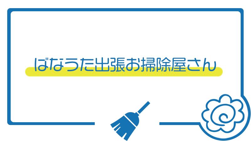 【新企画】ばなうた出張お掃除屋さん