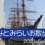 【関内→横浜】みなとみらいお散歩会