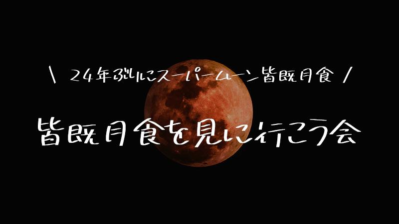 皆既月食を見に行こう会