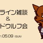 オンライン雑談&ワードウルフ会 by 満州参謀