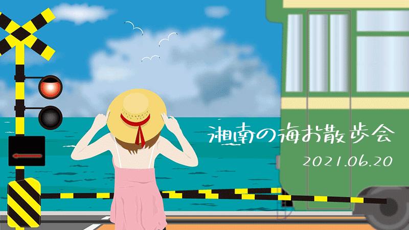 湘南の海お散歩会