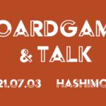 おしゃべり&ボードゲーム会