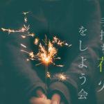 駒沢公園で手持ち花火をしよう会!2021