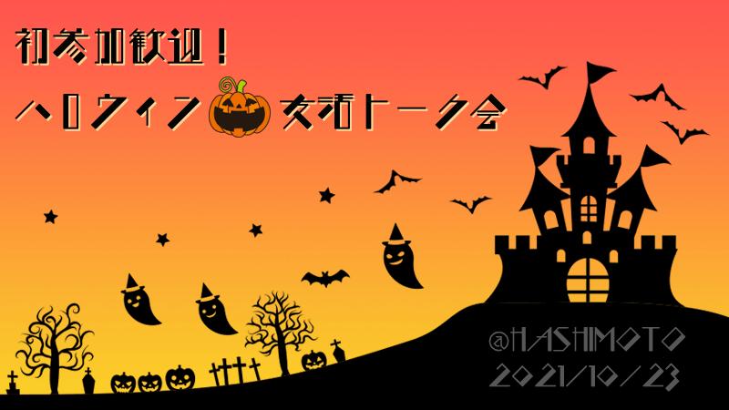 初参加歓迎!ハロウィン🎃友活トーク会
