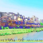目黒川川下りウォーク会
